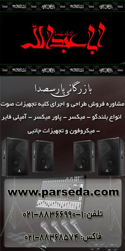سیستم صوت هیئتی